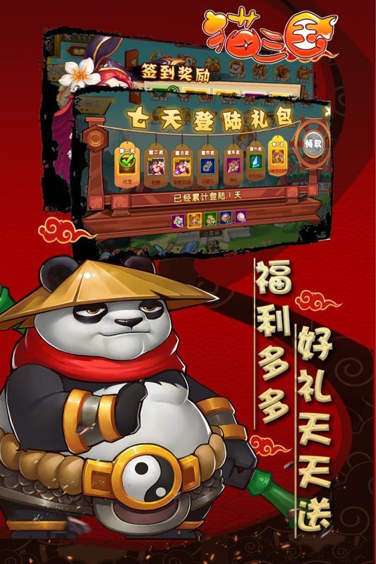 猫三国九游版