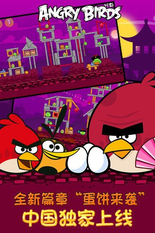 愤怒的小鸟六周年版