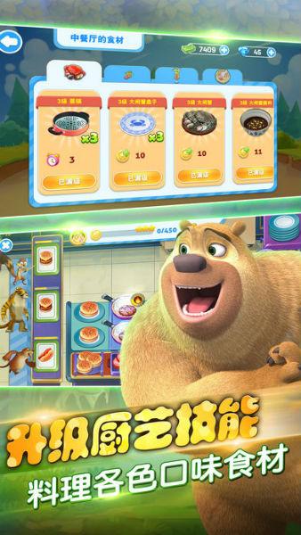 熊出没美食餐厅九游版