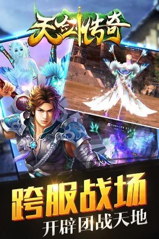 天剑传奇九游版