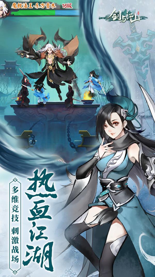 剑与江山小米版