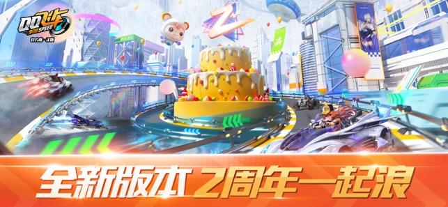 QQ飞车2周年版