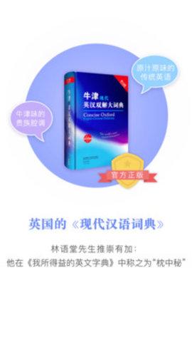 牛津现代英汉词典免费版