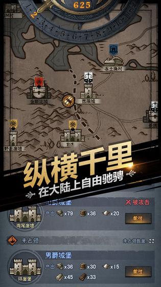 诸神皇冠:百年骑士团