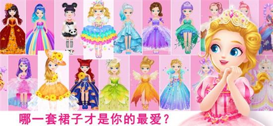 莉比小公主梦幻世界