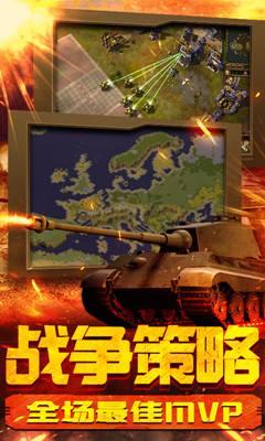 坦克荣耀之传奇王者满V版