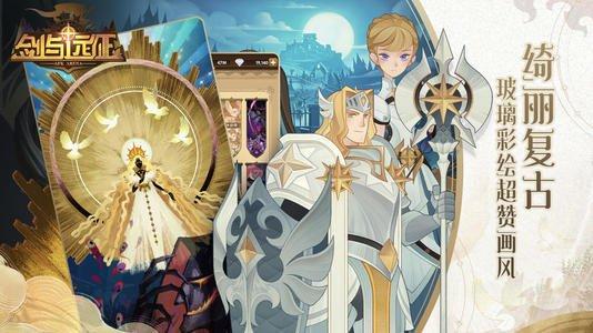 《剑与远征》评测:一个有心意有创意的放置游戏6