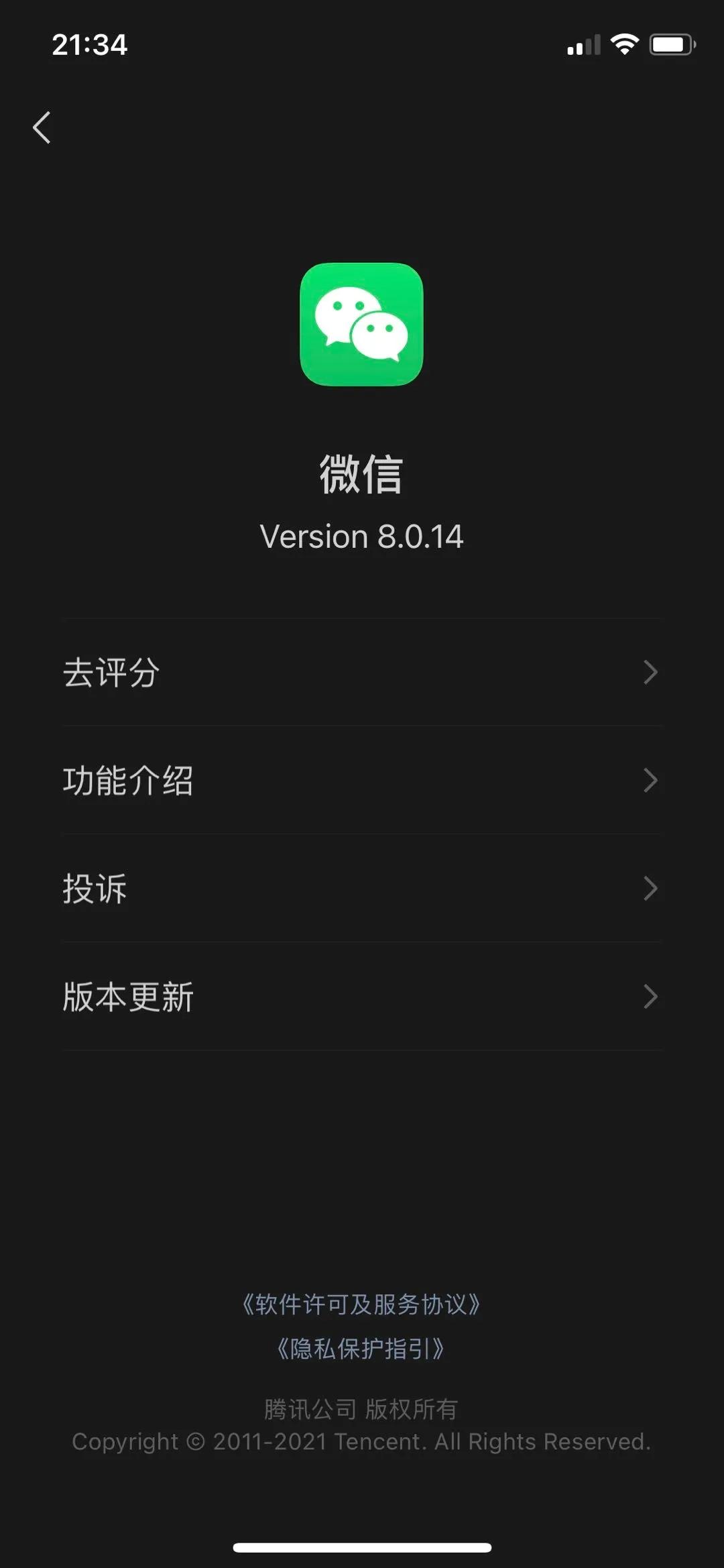 微信8.0.14官网版