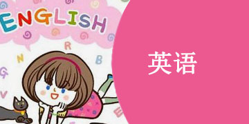 学习英语的app合集