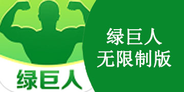 類似綠巨人無限制版的影視軟件app合集