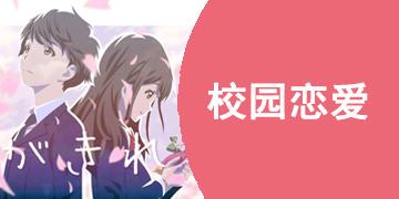 校园恋爱养成下载app送58元彩金100可提现合集