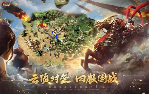 《乱世王者》云顶之战正式开启 决战云顶 四国争锋!1