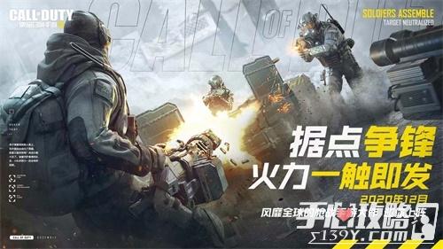 《使命召唤手游》官宣定档,12月即将正式上线4