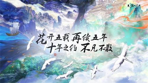 《天涯明月刀手游》暑期迎来终极测试,五周年爆料全程高能!11