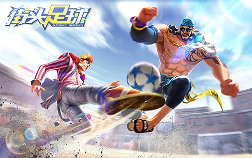 《街球艺术》国内首款街头足球8月上线,中青宝罗凯元cj高峰论坛8