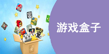 内购破解版游戏盒子app合集