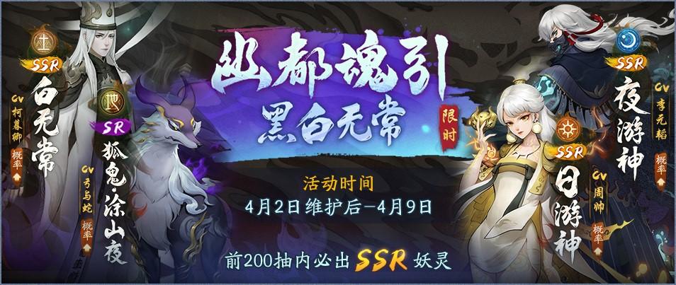 """《神都夜行录》呦呦夜鸣 狐火鬼影 全新SR妖灵""""狐鬼·涂山夜""""全解析1"""