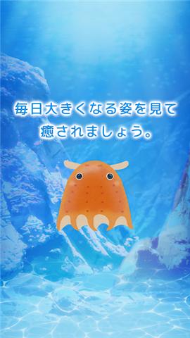 治愈章鱼养成
