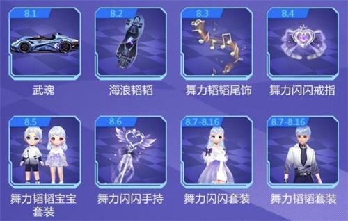 《QQ飞车手游》年中盛典重磅来袭,8月1日起好礼送不停!4