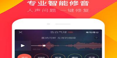 唱歌修音app合集