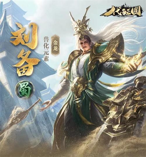 《代号:三国》公布刘备立绘设计灵感,大器晚成复汉室!1