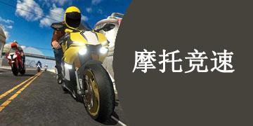 好玩的摩托竞速手游合集