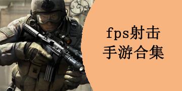 fps射击手游合集