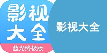 影视大全app合集