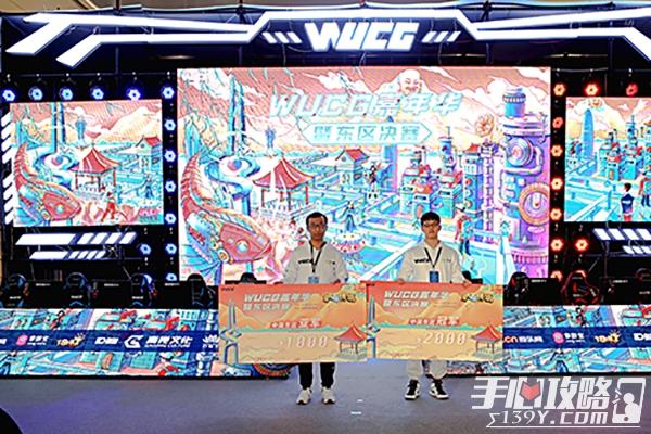WUCG东区决赛圆满落幕 诸强剑指全国总决赛5