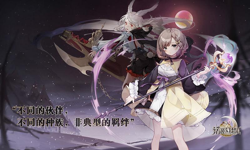 诺亚幻想2测试服