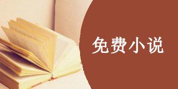 最新版免费小说app合集