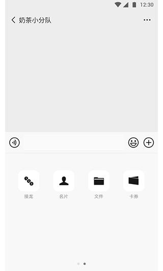 微信8.0.8内测版