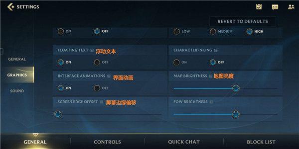 《英雄联盟手游》所有界面中文翻译