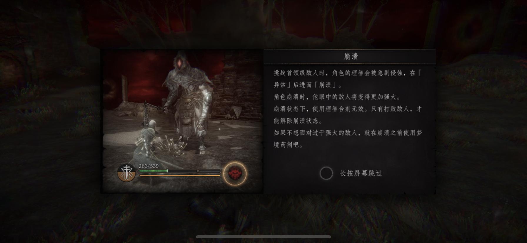 """《帕斯卡契约》评测:手游中的""""魂""""系列佳作5"""
