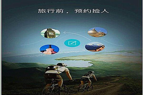 靠谱的结伴旅游app合集