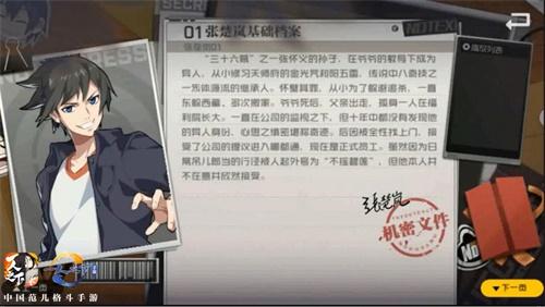《一人之下》手游5.27全平台上线,中国范儿的格斗手游!6