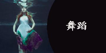 舞蹈app合集