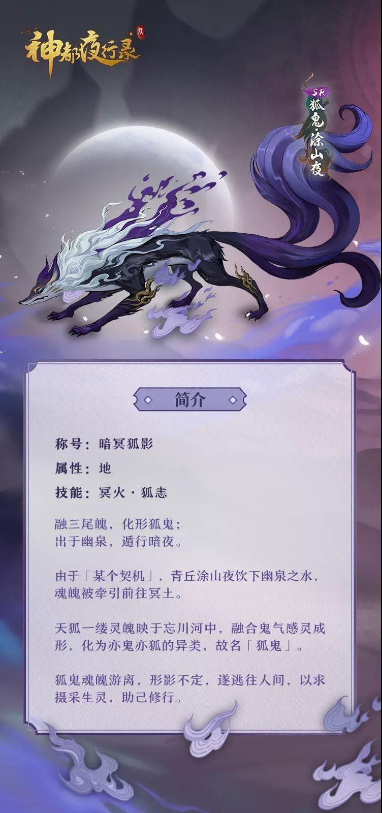 """《神都夜行录》呦呦夜鸣 狐火鬼影 全新SR妖灵""""狐鬼·涂山夜""""全解析3"""