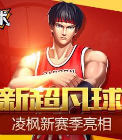 《街球艺术》全新球员超凡凌枫新赛季亮相
