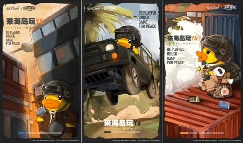 《和平精英》约会B.Duck小黄鸭520一起来海岛玩YA!3