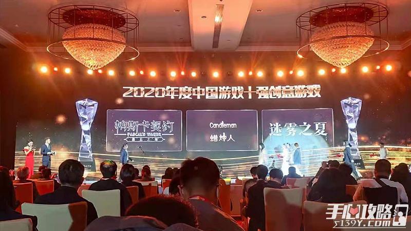"""《迷雾之夏》获2020中国""""游戏十强""""创意游戏奖2"""