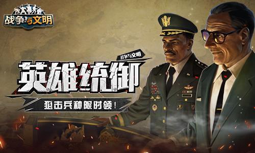 《战争与文明》英雄统御,狙击兵种限时领!1
