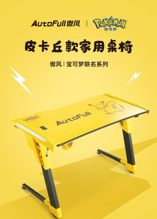 AutoFull傲风丨宝可梦,正版授权皮卡丘、胖丁系列新品上线!3