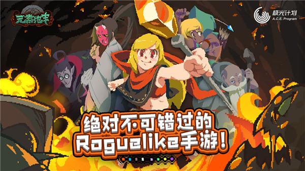 《元素地牢》评测:多样组合玩法Roguelike地牢手游1