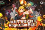 《元素地牢》评测:多样组合玩法Roguelike地牢手游