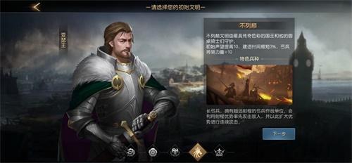 《征服与霸业》五大玩法亮相!多文明沙盘策略近在眼前6