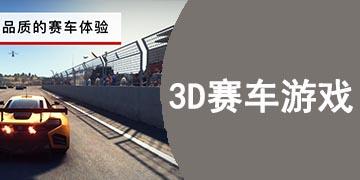 3D赛车手游合集
