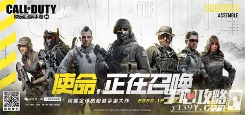 《使命召唤手游》官宣定档,12月即将正式上线1