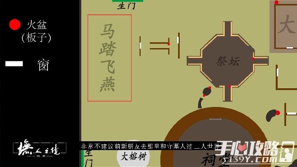《墲人之境:探索》萌新三分钟学会溜鬼——陈氏祠堂篇8