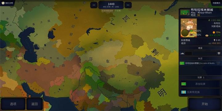 文明时代2:新系统4.0